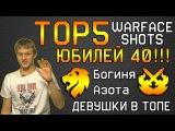 TOP 5 WARFACE SHOTS #40 Юбилей! Девушки в топе!