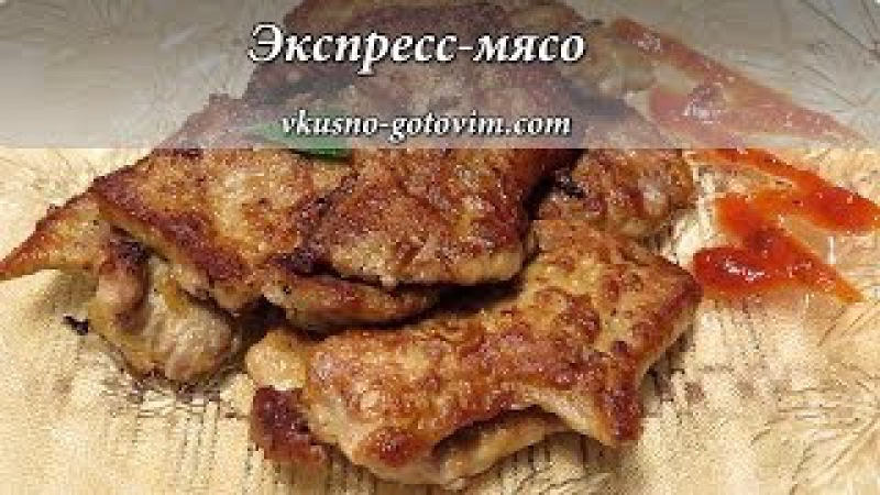 Вкусное, сочное, нежное мясо говядины на сковороде ЖАРЕНОЕ МЯСО