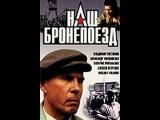 Наш бронепоезд (2 серия) / Our Armoured Train (Part 2) (1988) фильм смотреть онлайн