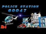 60047 Полицейский участок Лего Сити - POLICE STATION LEGO №4