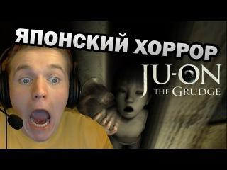 САМЫЙ СТРАШНЫЙ ЯПОНСКИЙ УЖАСТИК? - Ju-on The Grudge