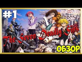 1. Семь Смертных Грехов-Обзор