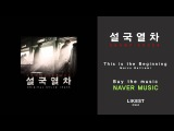 Snowpiercer 2013 official ost - This is the Beginning - Marco Beltrami