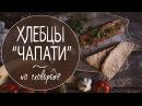 Вегетарианские рецепты Хлебцы Чапати без яиц без дрожжей
