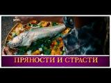 Спилберг и Опра Уинфри презентуют фильм Лассе Халльстрёма «Пряности и страсти» 2014