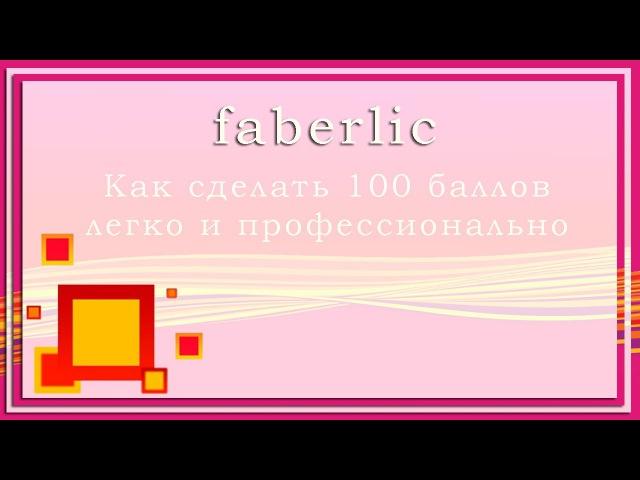 Faberlic - Как сделать 100 баллов легко и профессионально 11/08/2015
