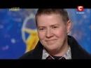 Украина мае талант 4 (31.03.12) Евгений Литвинкович (Sweet People)