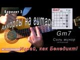 як брати Gm7 акорд (CОЛЬ МНОР СЕПТАКОРД) как играть. Уроки гитары - Играй, как Бенедикт! #40