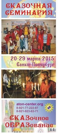20-29.03 Весенний фестиваль СКАЗОЧНАЯ СЕМИНАРИЯ