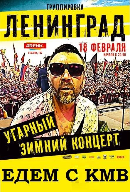 Афиша Пятигорск Едем на ЛЕНИНГРАД в Краснодар 18 февраля!!