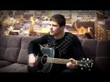 Песни Под Гитару  Би-2 и Агата Кристи - Мы не ангелы парень ( cover )