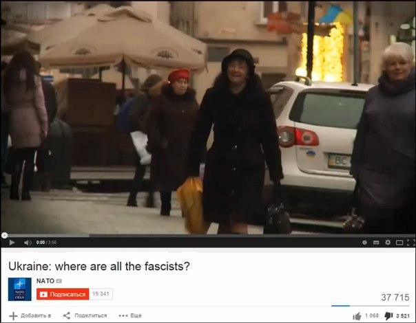 История с роликом NATO «Украина: где все фашисты?»