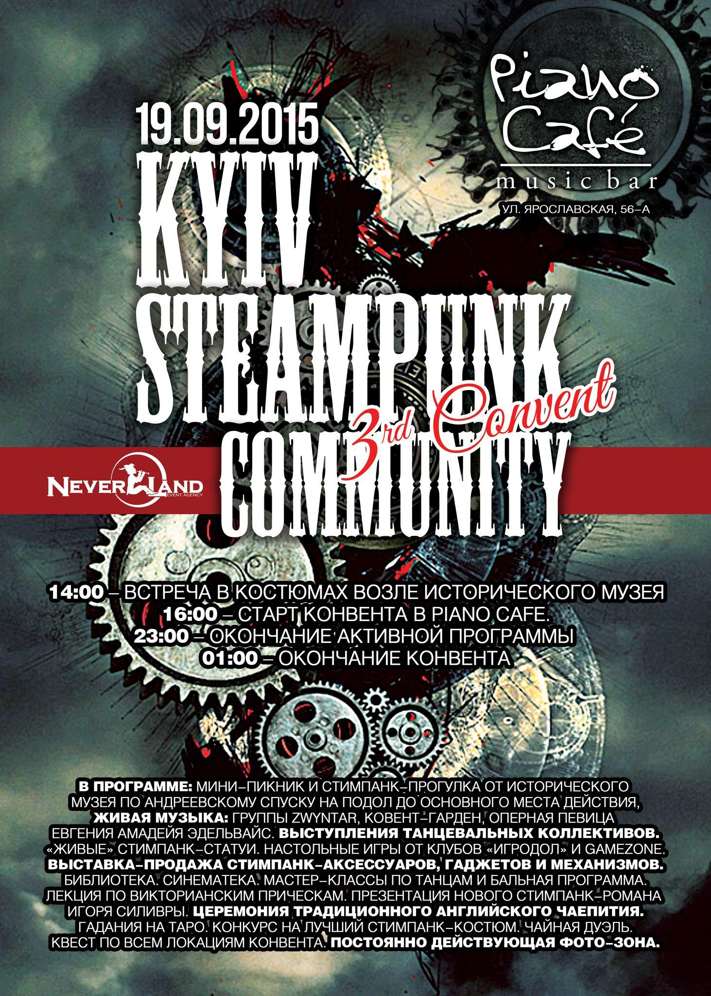 Kiev Steampunk Convent 19.09.2015