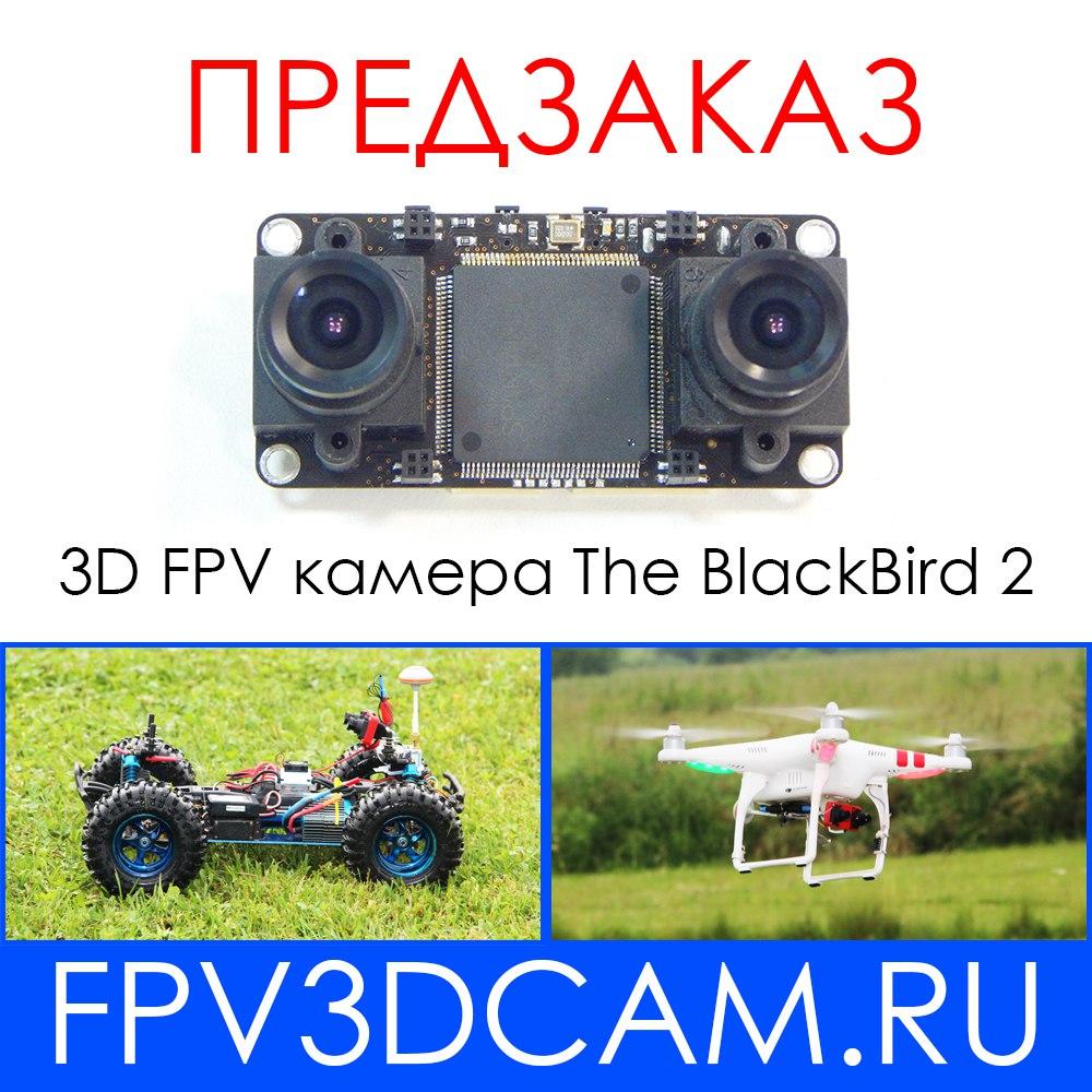 Pre-order 3D FPV camera The BlackBird 2