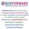 BOXFORWARD - МегаШопинг в США