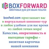 BoxForward - Идеальный шопинг в США
