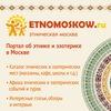 ЭтноМосква: эзотерика и саморазвитие ॐ