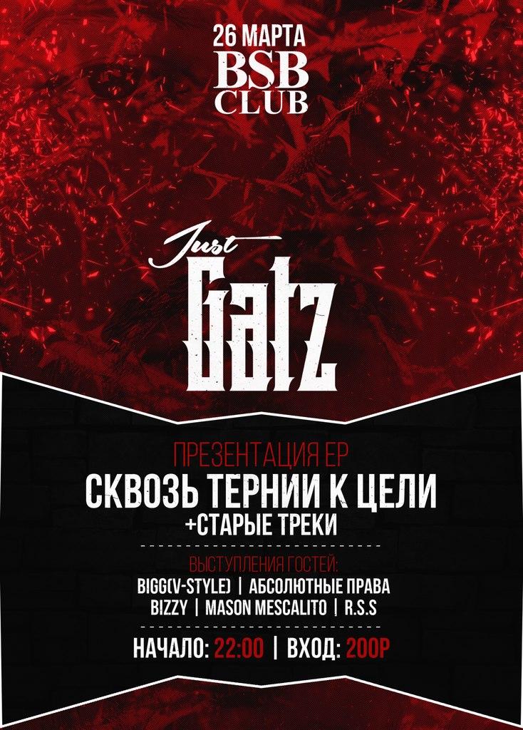"""Афиша Владивосток Презентация EP Just Gatz""""Сквозь тернии к цели """""""