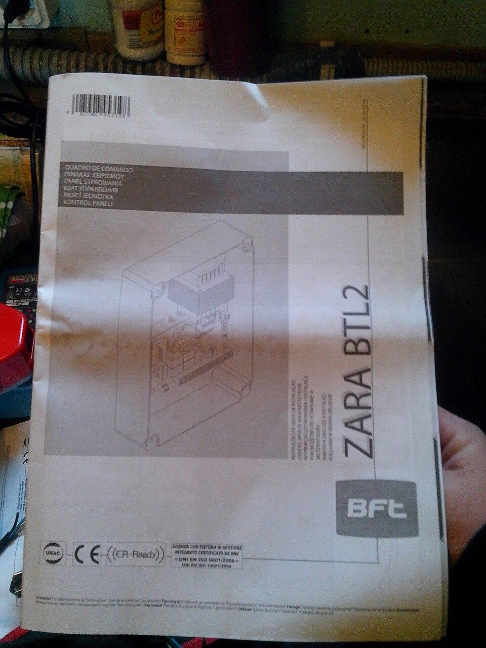Блок управления Zara BTL2