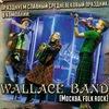 20 декабря ★ Wallace Band, Веретенница