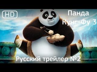 Кунг-фу Панда 3 3 (Kung Fu Panda 3) 2016. Трейлер №2. Русский дублированный [1080]