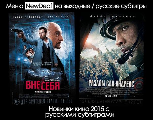 Фильмы на Английском языке с Русскими субтитрами
