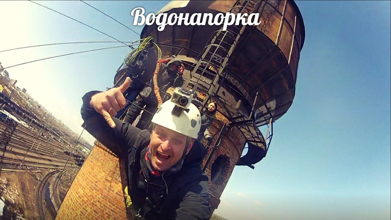 Афиша Хабаровск 19/04 Прыжки с Водонапорки от мрвх рекордсменов