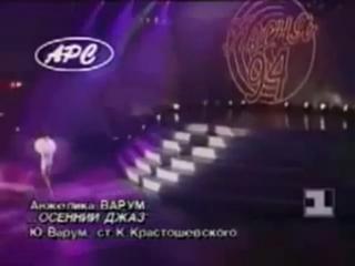 Анжелика Варум - Осенний джаз (Песня Года 1994 Отборочный Тур)