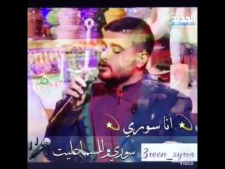 Nassif - Syria