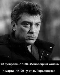Антикризисный марш «ВЕСНА» - Санкт-Петербург