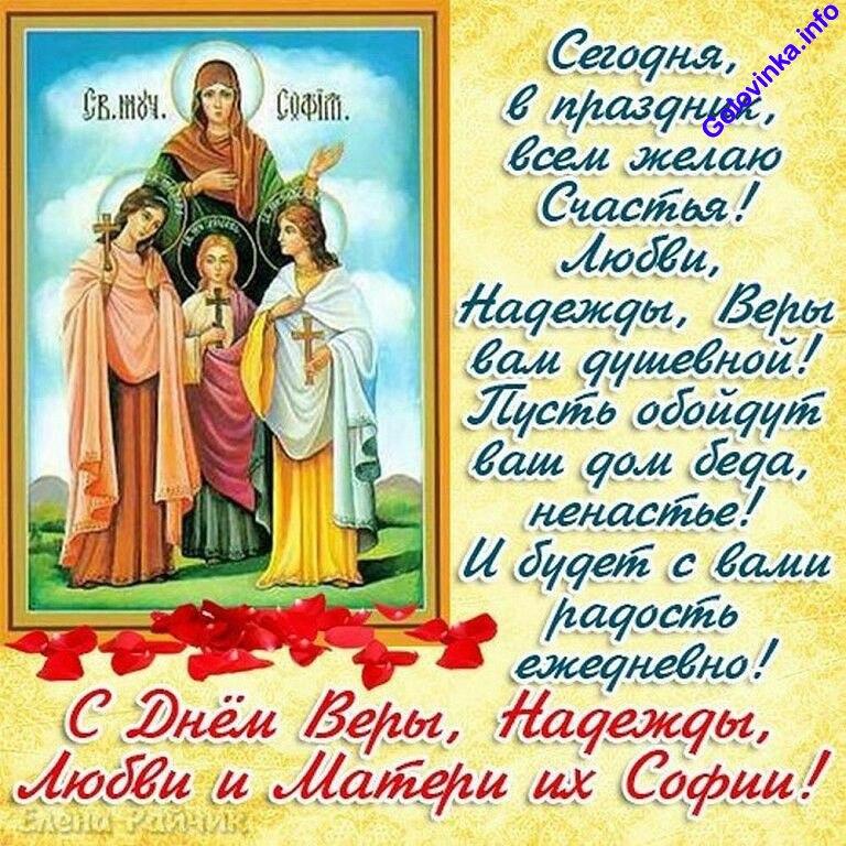 Поздравление с днем веры надежда и любовь