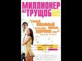 Миллионер из трущоб (Slumdog Millionaire, 2008) смотреть онлайн в хорошем качестве HD