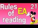 Английский для начинающих. Правила чтения в английском языке.Сочетание букв EA. часть 21