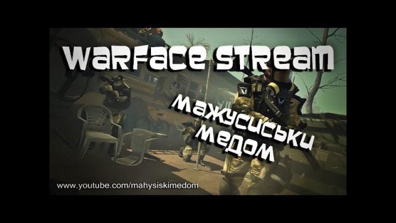 Warface stream c МажуСиськиМёдом 2