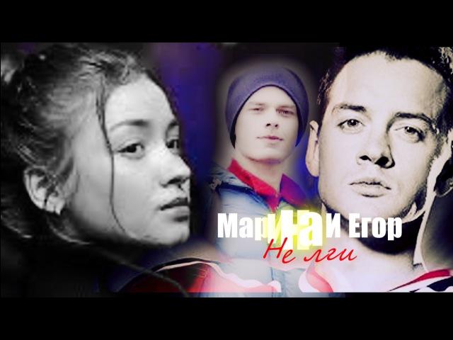 Егор и Марина (Не лги)♥