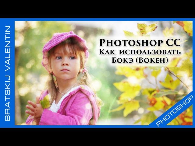Photoshop CC Как использовать Бокэ (Bokeh)
