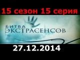 Битва экстрасенсов  15 сезон 15 серия (27.12.2014) - Битва экстрасенсов 15 серия 27 12 2014