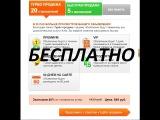 Как поднять бесплатное объявление на Avito(Авито)Бесплатно и без БАНА