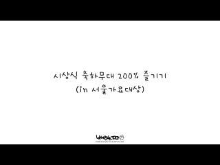 150122 서울가요대상 에이핑크 정은지 - 시상식 축하무대 200% 즐기기 직캠 by.낙서