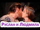 Руслан и Людмила фильм сказка РУСЛАН И ЛЮДМИЛА