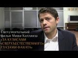 Смехументальный фильм Миши Коллинза