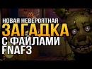 FNAF Приколы и пародии Новая НЕВЕРОЯТНАЯ ЗАГАДКА с файлами FNAF 3