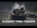 Танковые войска России Russian Tank Troops