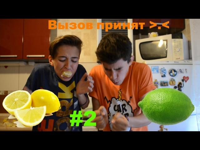 2 Вызов принят Поедание Лайма и Лимона! Фразы наоборотD