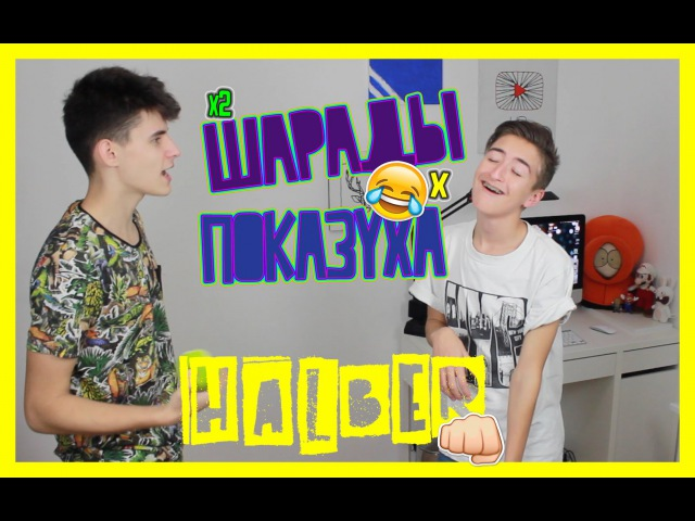 Musical charades Показуха x2   HalBer