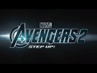«Мстители 2: Шаг вперед!», Фанатская пародия (Rus Sub)