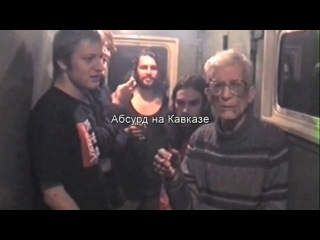 Абсурд на Кавказе / Absurd at the Caucasus