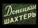 Донецкие шахтеры 1950