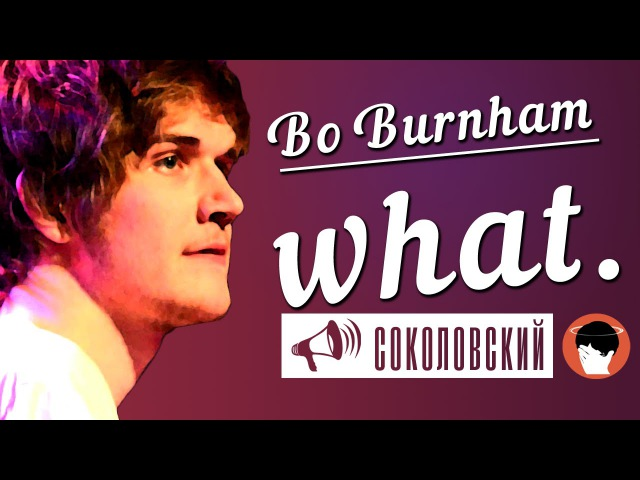 Bo Burnham, «what.» (rus vo by sokolovsky)