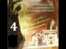 Духовные беседы и пророчества старца Антония ч 4